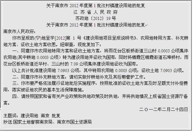 2013国考申论:公文格式范例