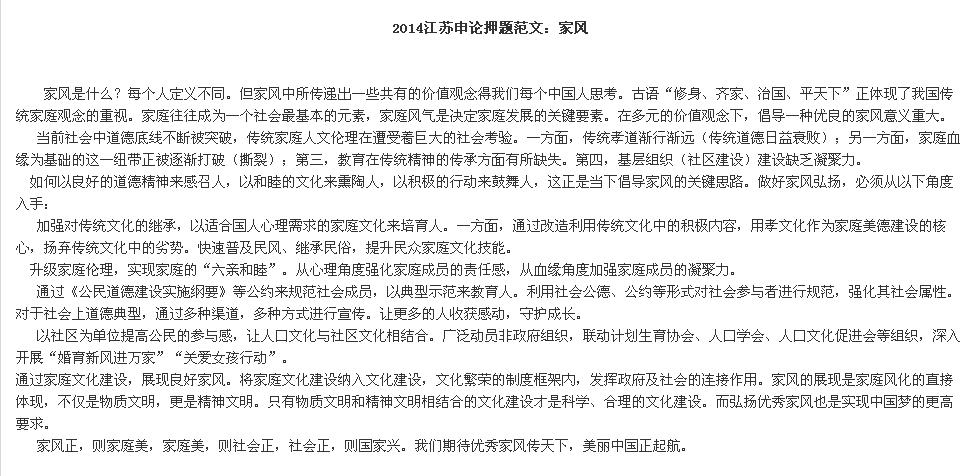 2014江苏公务员面试题目即将出炉